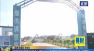 海口江东新区地埋式水质净化中心开建 2020年年底建成投入使用