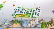 《健跑中国》2019年11月07日