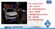 琼海:曝光违法驾驶行为 呼吁安全文明出行