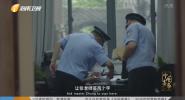 《中國喜事》傳家 社區民警的故事