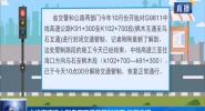 中线高速枫木到乌石互通段管制结束 恢复交通