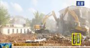 海南:重拳打击违法建筑 把有限的资源用到自贸试验区和自贸港建设上