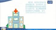 乐城先行区引入特许药械完成60例眼疾手术 将利用5G技术搭建国际会诊平台