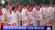自貿進行時:中國畢業后醫學教育省際聯盟第一次住培大賽在海口舉行