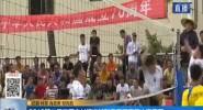 2019第二届三亚市村际排球联赛天涯赛区决赛落幕