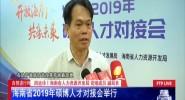 自贸进行时 海南省2019年硕博人才对接会举行