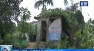 瓊海大路鎮:公廁年久失修存在安全隱患
