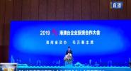 2019年海南省港澳台企业投资合作大会在三亚举办