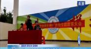 儋州:民警進校園 上好交通安全課