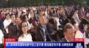 自貿進行時 第二屆海南島國際電影節在三亞開幕 慎海雄宣布開幕 沈曉明致辭