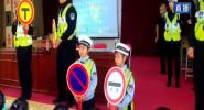 瓊中:交通安全進校園 安全意識從小抓