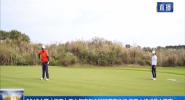 2019中国(海南)青少年高尔夫精英赛收杆 海南小将成最大赢家