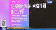 全媒體焦點 · 魚龍混雜的視頻平臺 各類視頻平臺魚龍混雜 亂象頻發