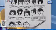 四川一中學發布禁止發型 中學生的發型到底該不該管?
