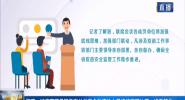 海南:涉疫苗药品等危害公共安全的违法人员将被巨额处罚、终身禁业