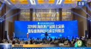 海南农产品网上交易暨专业采购团洽谈签约 总成交金额突破470亿元