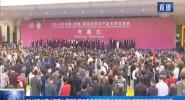 2019年中国(海南)国际热带农产品冬季交易会海口举行 毛万春宣布开幕并巡馆