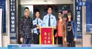 東方:48小時抓獲嫌疑人 受害者家屬送錦旗