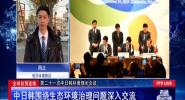 全球自貿連線:中日韓圍繞生態環境整治問題深入交流
