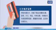 海南:免費煥發IC卡道路運輸證 明年起全面推行