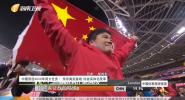 《中国体育旅游报道》2019年12月25日