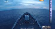 深海利刃·衡陽艦