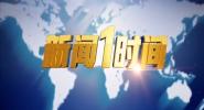 《新聞1時間》2020年01月20日(17:00)