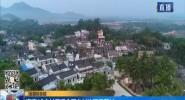海南10個村獲評全國鄉村治理示范村