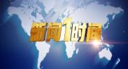 《新闻1时间》2020年01月08日(15:00)