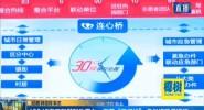 """12345海口智慧联动平台:春节""""不打烊""""多举措确保运行"""