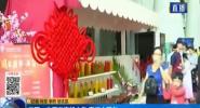 三亞:市民游客趕大集 喜迎中國年