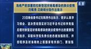 海南严密部署防控新型冠状病毒感染的肺炎疫情 刘赐贵 沈晓明分别作出批示