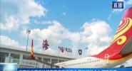 海南省交通运输明日开启春运模式 民航运输全力保障春运