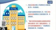 防控新型冠狀病毒感染的肺炎疫情 三亞酒店行業公布