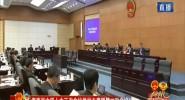 海南省六屆人大三次會議舉行主席團第一次會議