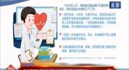 省交通运输厅发布报告 防控新型冠状病毒肺炎