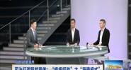 """司法行政職能宣傳:""""楓橋經驗""""之""""海南模式"""""""