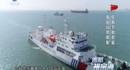 紅旗下的蔚藍 海巡31功勛船