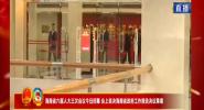 海南省六屆人大三次會議今日閉幕 會上表決海南省政府工作報告決議草案