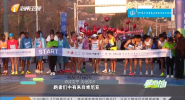 《健跑中国》2020年01月06日