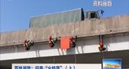 """百姓消防:閃亮""""火焰藍""""(上)"""