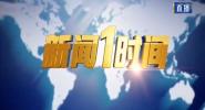 《新闻1时间》2020年01月17日(10:00)