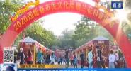 三亚:2020迎新春活动周暨兰花科普活动启动