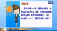 春运天气预报出炉:未来七天海南交通气象条件总体较好
