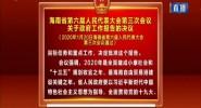 海南省第六屆人大代表大會第三次會議關于政府工作報告的決議