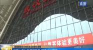 防控新型冠状病毒感染的肺炎疫情 武汉火车站加装测温仪 筛查发热旅客