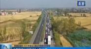 交通运输部 2020年春运公路出?#24615;?#27979;分析报告 全国高速出行高峰为1月30日