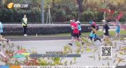 《健跑中國》2020年01月16日