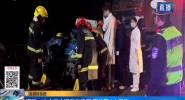 海口:火山口大道三車追尾 事故致4人受傷