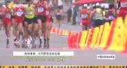 《中国体育旅游报道》2020年01月30日